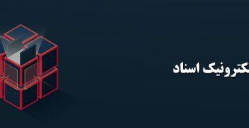 آرشیو الکترونیکی اسناد